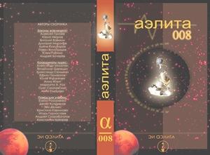 Aelita 2012 -small cover.jpg