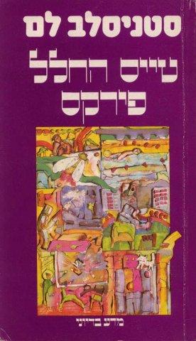 1982 Schocken Israel.jpg