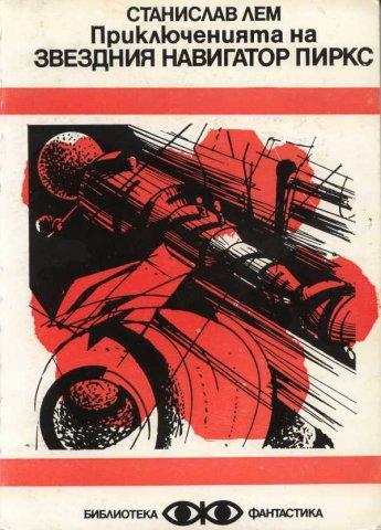 1981 Narodna Mladiez Bulgary.jpg