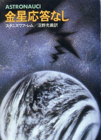 phoca_thumb_l_Hayakawa_1981.jpg