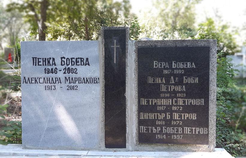 За Петър Бобев.jpg