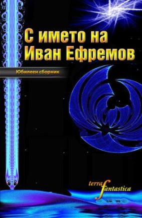 Vopal_na_duchata1-1.jpg