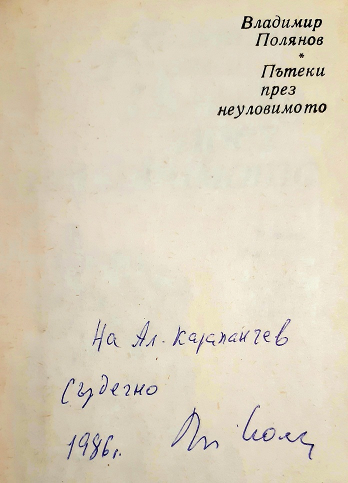 Polyanov_1986.jpg