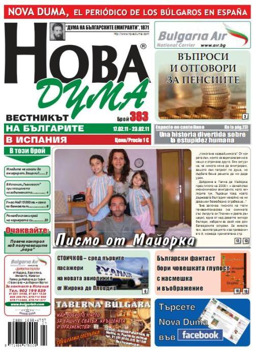 Nova_duma_11.JPG